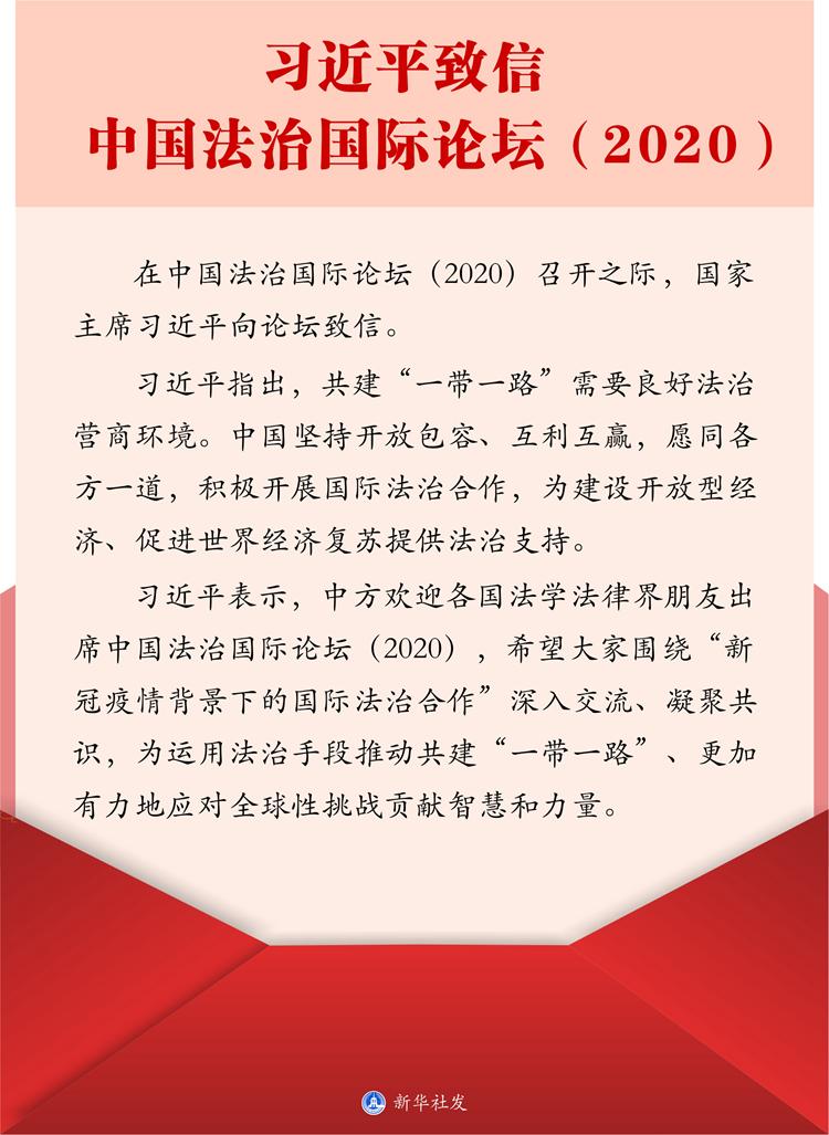 习近平致信中国法治国际论坛(2020)