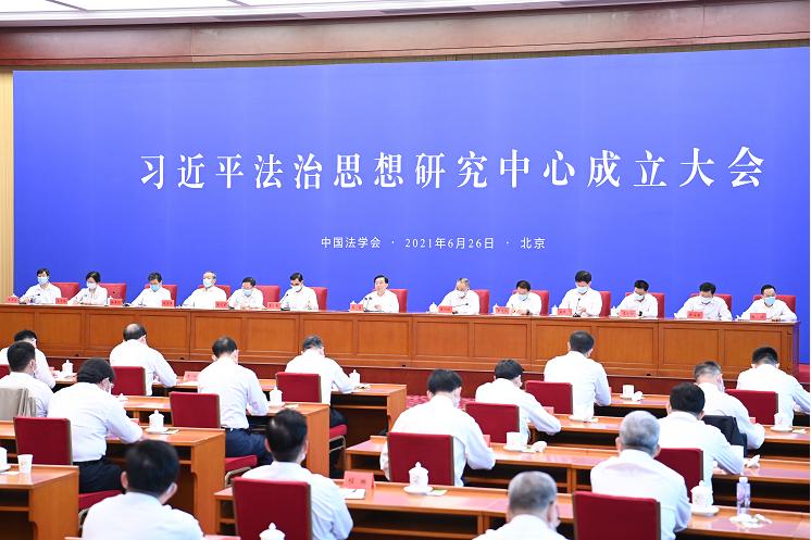习近平法治思想研究中心在京成立 王晨出席成立大会并讲话